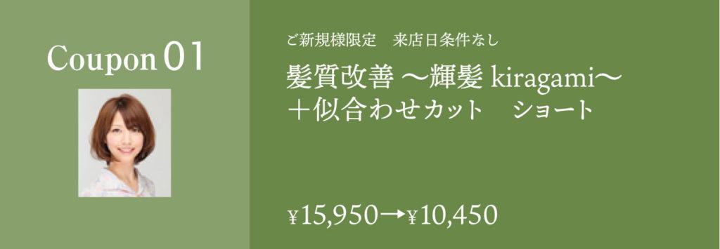 髪質改善きらがみ+似合わせカットショート 15950円→10450円