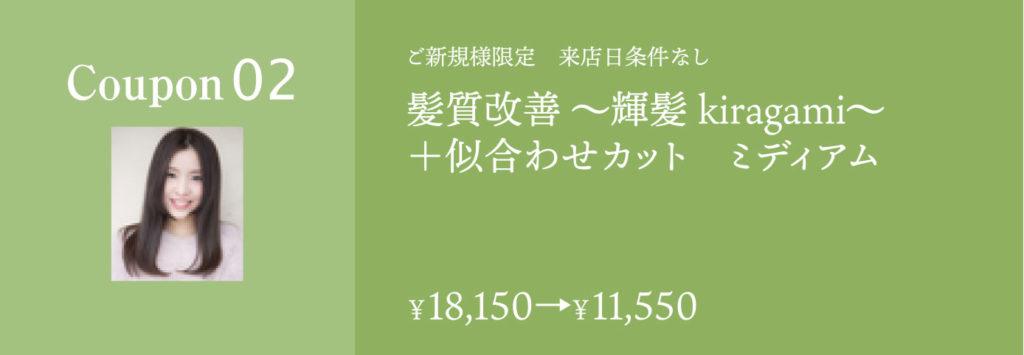 髪質改善きらがみ+似合わせカットミディアム 18150円→11550円