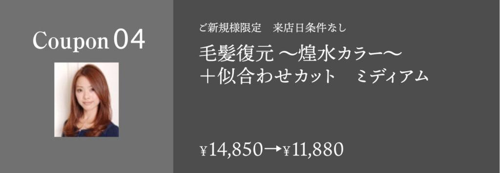 毛髪復元 煌水カラー+似合わせカットミディアム 14850円→11880円